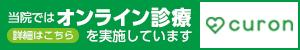 【バナー】CURON